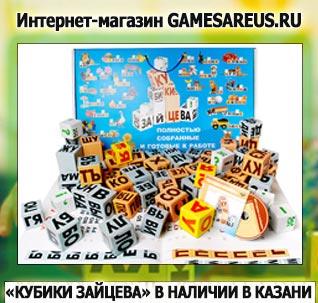 Кубики Зайцева в наличии в Казани